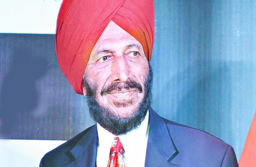 फ्लाइंग सिख के नाम से मशहूर भारत के महान धावक मिल्खा सिंह को हुआ कोरोना