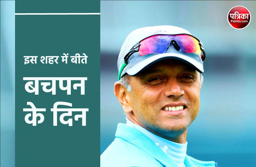 टीम इंडिया के कोच बने राहुल द्रविड़, इस शहर से हुई थी जिंदगी की शुरुआत