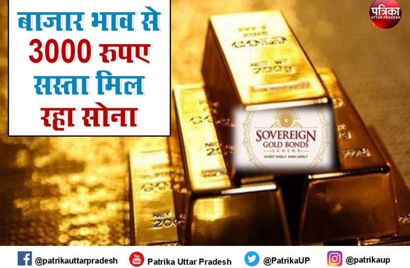 बाजार भाव से 3053 रुपए सस्ता मिल रहा सोना, केवल दो दिन और है यह स्कीम, उठा लें फायदा