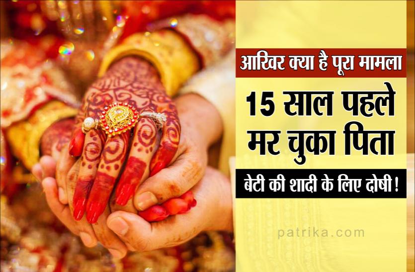12 मई को हुई बेटी की शादी और 15 साल पहले मर चुका पिता ठहराया जा रहा दोषी, जानिए पूरा मामला