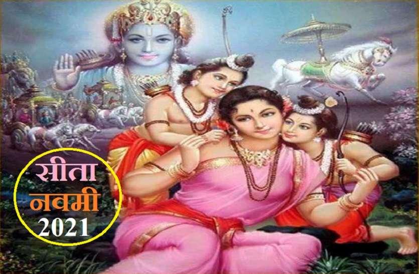 सीता नवमी 2021 : पूजा विधि,शुभ मुहूर्त और महत्व के साथ ही जानें किस स्थान पर प्रकट हुई थीं देवी सीता