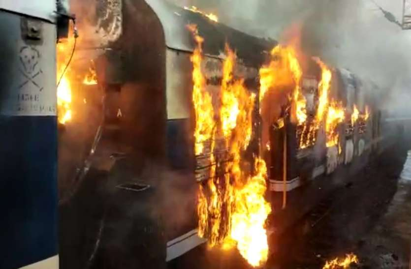 Gujarat: वडोदरा यार्ड में खड़ी मेमू ट्रेन में लगी आग, 3 डिब्बे जलकर खाक, कोई जनहानि नहीं