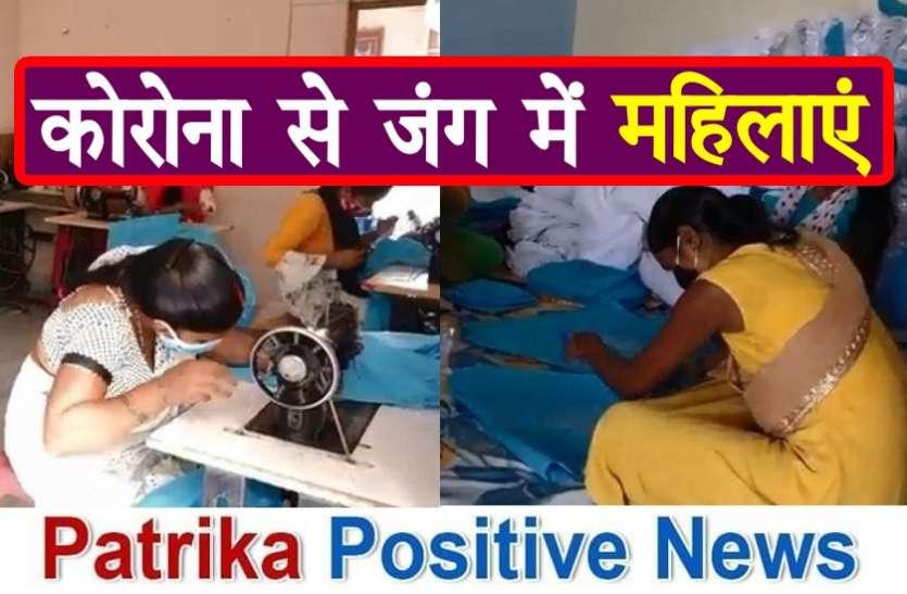 Patrika Positive News: कोरोना से जंग में पीछे नहीं महिलाएं, डॉक्टर और मेडिकल स्टाफ के लिये बना रहीं पीपीई किट