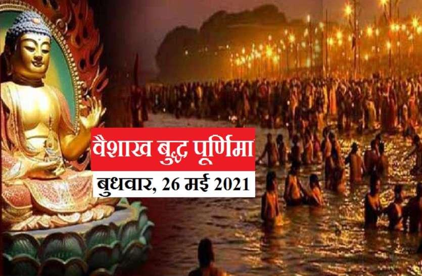 Vaishakh Purnima 2021: बुध पूर्णिमा कब है, जानें इसका महत्व और कैसे करें पूजा?
