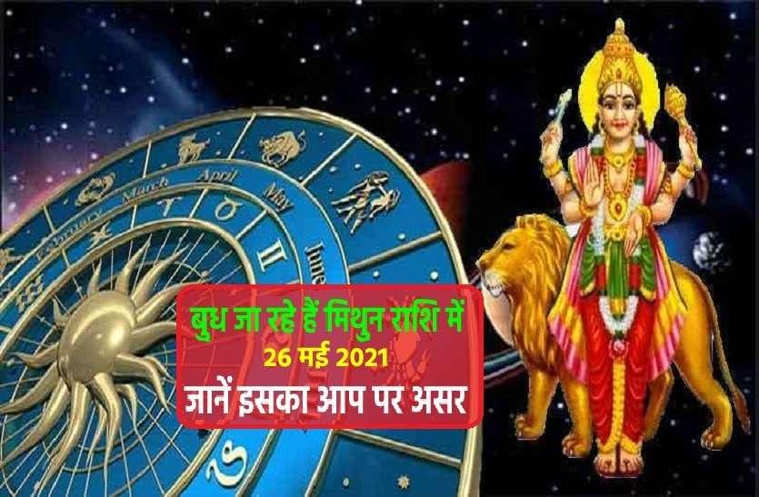 Rashi parivartan 2021: बुध का अपनी ही राशि में प्रवेश, इन 4 राशिवालों का चमकाएगा भाग्य