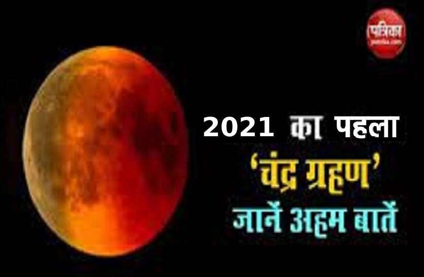 lunar_eclipse_2021_in_india