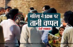 पति का काटा चालान तो पत्नी ने SDM पर तानी चप्पल, देखें वीडियो