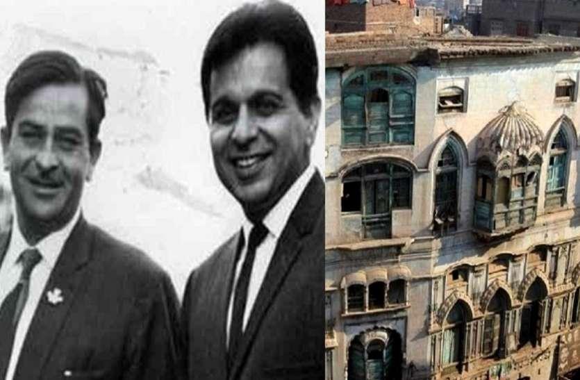 दिलीप कुमार और राज कपूर का पुश्तैनी घर म्यूजियम में होगा तब्दील