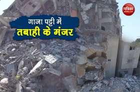 VIDEO : हमास-इजरायली सेना के बीच संघर्ष में भारी तबाही, गाजा पट्टी में कई इमारतें जमींदोज
