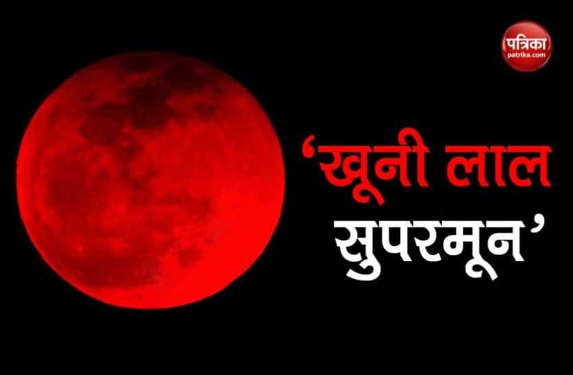 Lunar eclipse 2021: 26 मई को खूनी लाल रंग का दिखाई देगा चांद, जानिए क्या हैं 'Red Blood Supermoon' के मायने