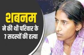 Shabnam Case : शबनम को फांसी से बचाने के लिए खटखटाया मानवाधिकार का दरवाजा, याचिका खारिज