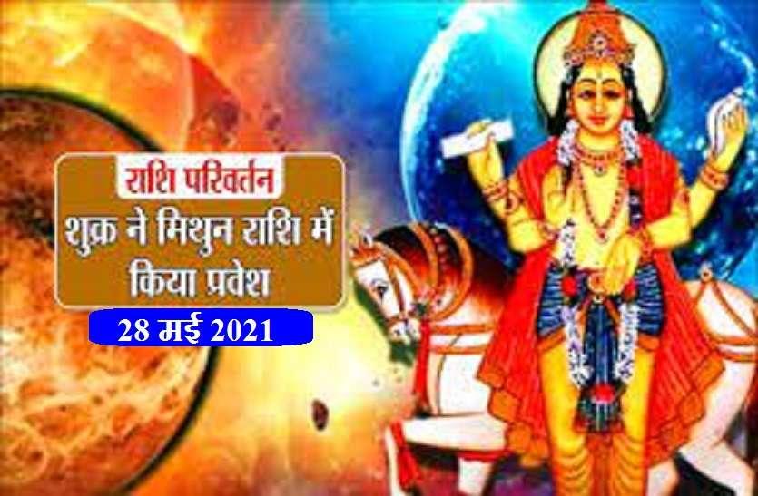 Shukra Rashi parivartan in MAY 2021: शुक्र बदलने जा रहे हैं सभी राशियों का भाग्य, जानें किनकी चमकेगी किस्मत और किनकी बढ़ेगी परेशानी?