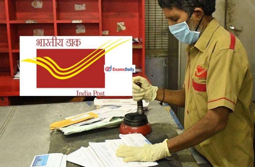 India Post GDS Recruitment 2021: जीडीएस के 4368 पदों पर भर्ती की आखिरी तारीख नजदीक, जल्द करें अप्लाई