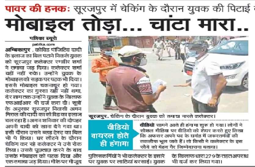 सूरजपुर कलेक्टर ने जड़ा थप्पड़ और तोड़ा मोबाइल, मुख्यमंत्री ने नया मोबाइल देने का दिया आदेश
