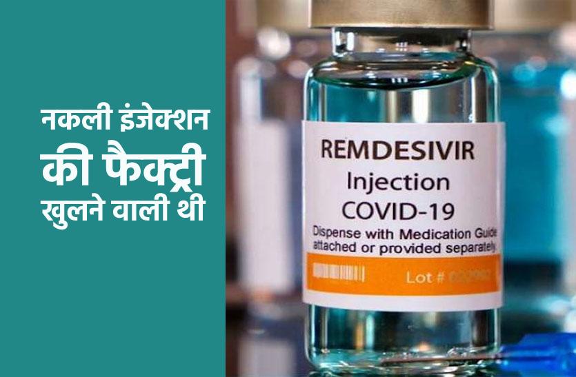 तीन दिन में कमा लिए 2 करोड़ रुपए, खोलने वाले थे नकली इंजेक्शन की फैक्ट्री
