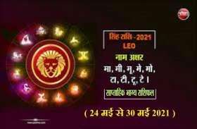 Weekly Rashifal (24 मई से 30 मई 2021): सिंह राशि वालों के लिए कैसा रहेगा यह सप्ताह