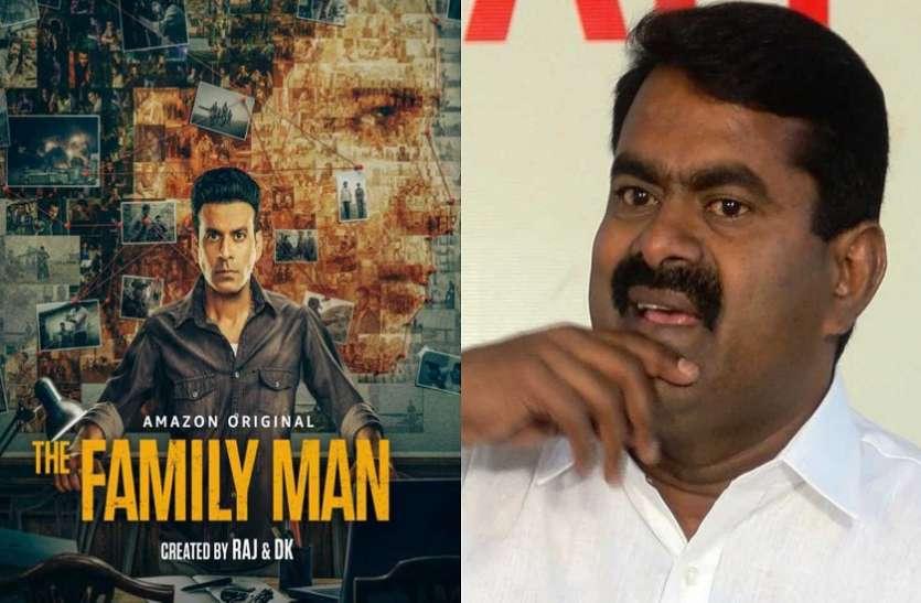 विवादों में फंसी मनोज बाजपेयी की 'द फैमिली मैन 2', राज्यसभा सांसद ने सरकार से कहा- 'बैन करो, नहीं तो…'