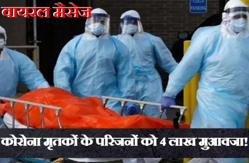 कोविड-19 से मृत्यु होने पर सरकार दे रही चार लाख का अनुदान, मैसेज हो रहा वायरल