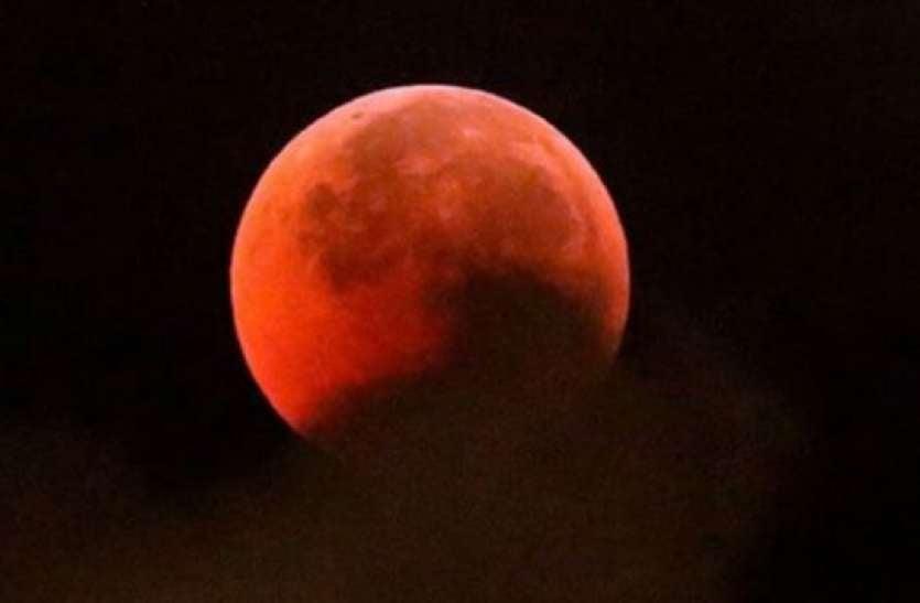 Lunar Eclipse 2021: कल दोपहर से लगेगा आंशिक चंद्रग्रहण, IMD ने दी अहम जानकारी