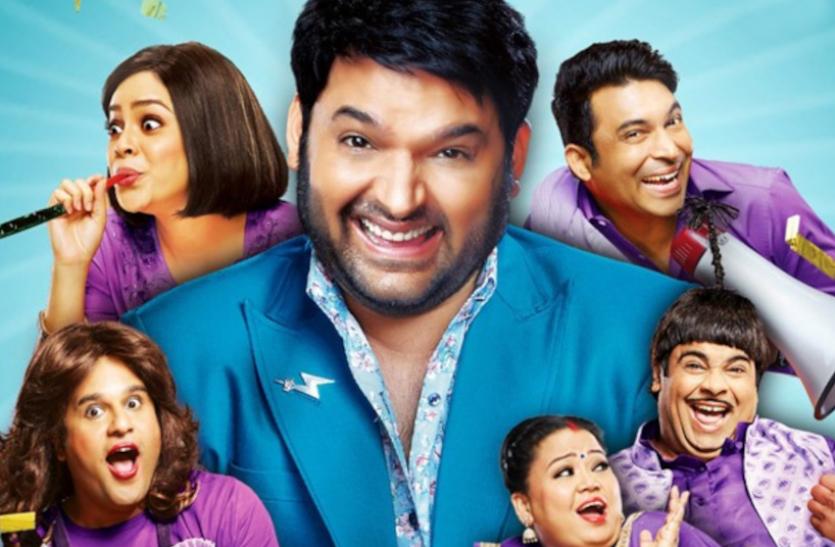 फिर शुरू होने जा रहा है कॉमेडी शो ' द कपिल शर्मा शो', 21 जुलाई से होगा प्रसारित!