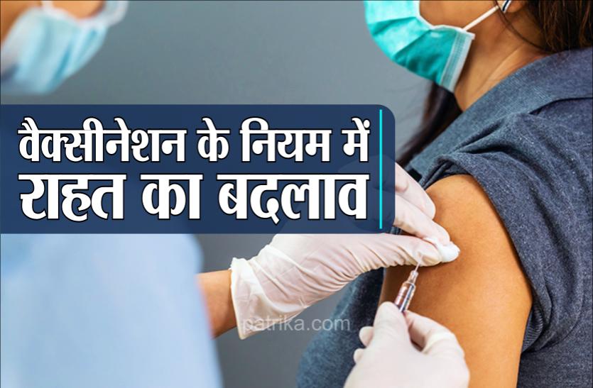 टीका लगवाने के लिये 18 से 44 साल के लोग सीधे सरकारी सेंटर में करा सकेंगे रजिस्ट्रेशन, नहीं लेना पड़ेगा ऑनलाइन अपॉइंटमेंट