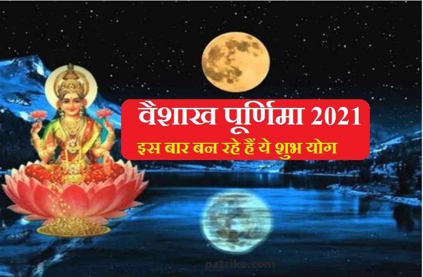 Vaishakha Purnima 2021: ये है वैशाख पूर्णिमा पर पूजा का सटिक समय, भगवान विष्णु के साथ ही माता लक्ष्मी भी ऐसे होंगी प्रसन्न