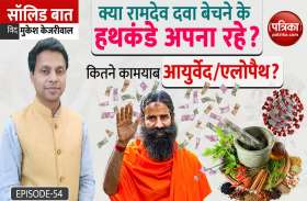क्या रामदेव दवा बेचने के हथकंडे अपना रहे? Solid Baat with Mukesh Kejriwal: Ep 54