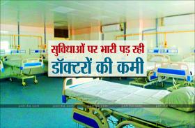 स्वास्थ्य मंत्री के जिले में जिला अस्पताल का हाल, सुविधाएं बढ़ रहीं पर उपयोग करने डॉक्टर नहीं