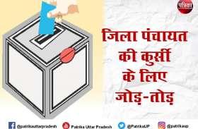 Jila Panchayat Adhyaksh Election 2021 : वोट दिया तो 50 लाख वरना 10 किलो गांजे के साथ जेल, जौनपुर का वीडियो वायरल
