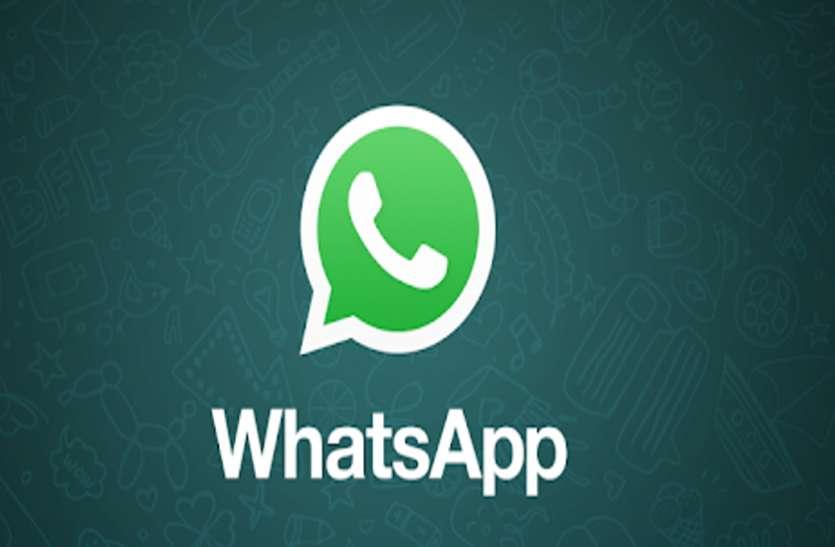 व्हाट्सएप ने भारत सरकार के खिलाफ किया मुकदमा, कहा- नए IT नियमों से खत्म होगी प्राइवेसी