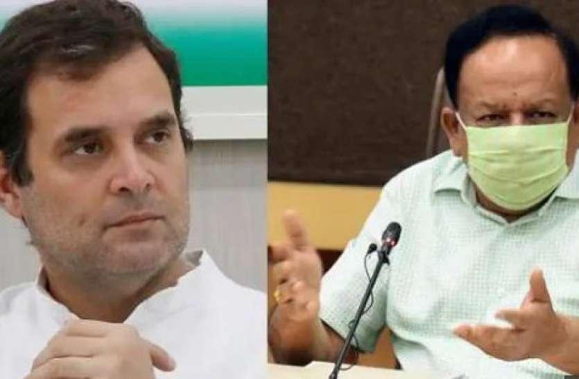 राहुल पर स्वास्थ्य मंत्री हर्षवर्धन का पलटवार, बोले- शवों पर राजनीति करना कांग्रेस का स्टाइल