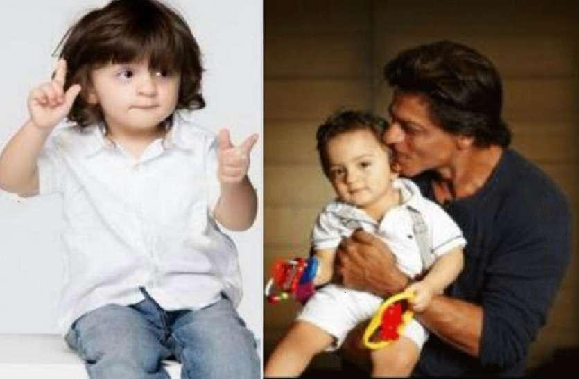 दो धर्मों से जुड़ा है शाहरुख खान के छोटे बेटे 'अबराम' का नाम