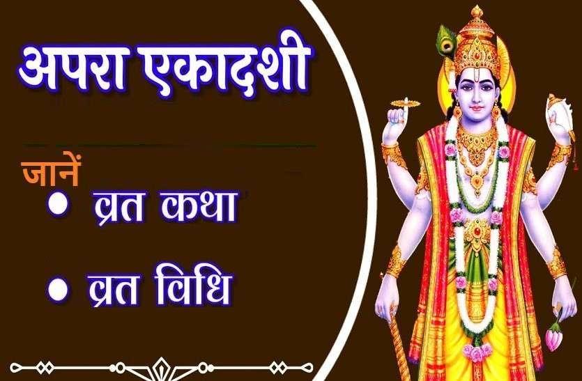 https://www.patrika.com/festivals/apara-ekadashi-2020-date-time-shubh-muhurat-and-significance-6082430/