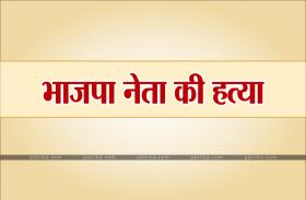 भाजपा नेता की हत्या : सोते समय कुल्हाड़ी से किये कई वार, घटना स्थल पर मौत, हमलावरों का सुराग नहीं