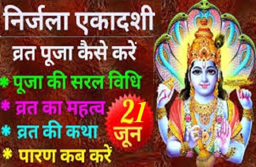 https://www.patrika.com/festivals/nirjala-ekadashi-on-2-june-2020-6126288/