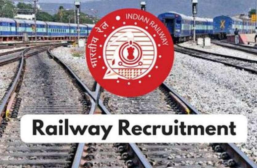 Indian Railway Recruitment 2021: 10वीं पास युवाओं के लिए भारतीय रेलवे ने निकाली बंपर भर्ती, बिना एग्जाम पा सकते हैं नौकरी