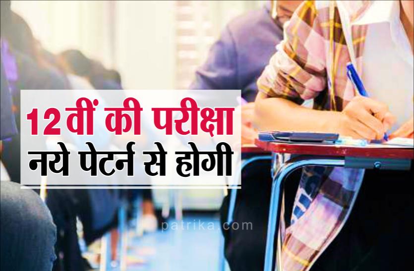 जरूरी खबरः 12वीं की परीक्षा ऑफलाइन होगी