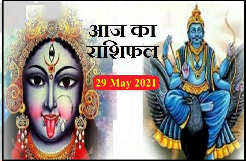 Aaj Ka Rashifal - Horoscope Today 29 May 2021: इन राशियों पर आज शनिदेव आज बरसाएंगे कृपा, जानें कैसे रहेगा आपका शनिवार?