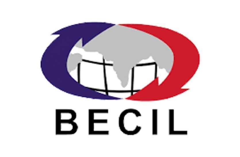 BECIL Recruitment 2021: लीगल असिस्टेंट, और सॉफ्टवेयर डेवलपर सहित अन्य पदों पर आवेदन की अंतिम तिथि नजदीक, फटाफट करें अप्लाई