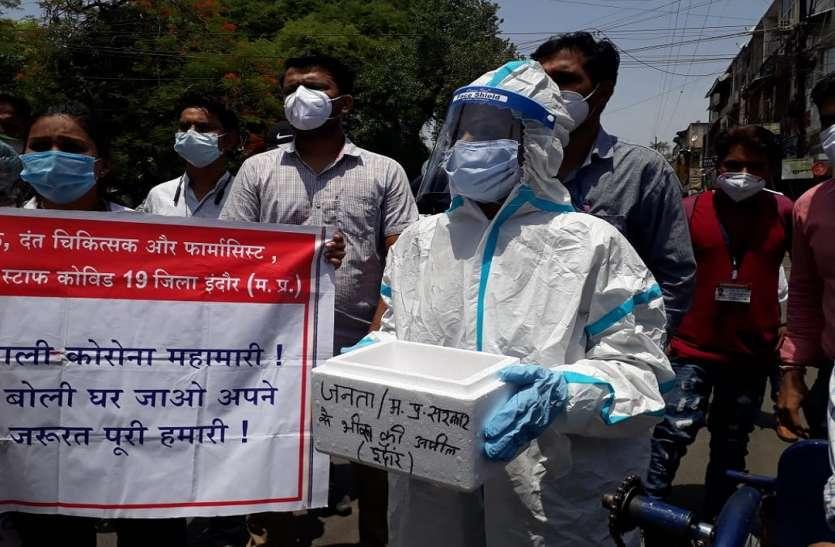 Contract health workers strike से स्वास्थ्य व्यवस्था चरमराई