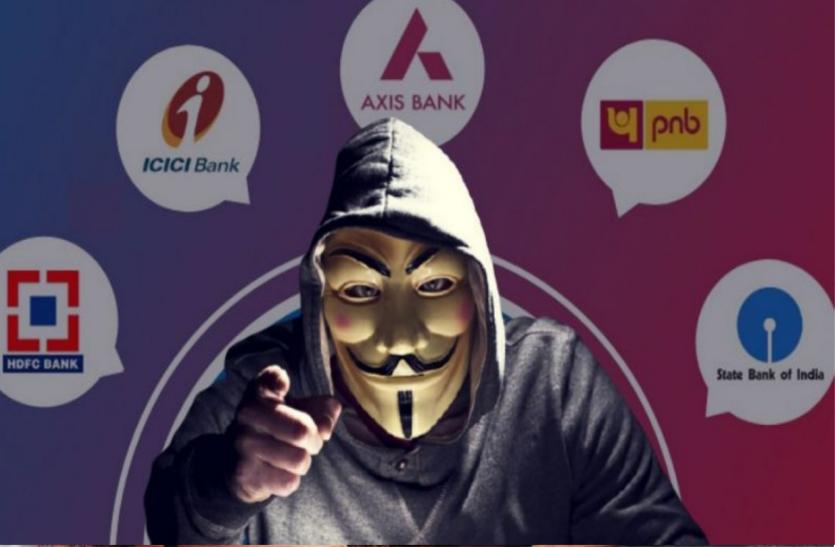 ग्राहकों के साथ बैंकों के लिए भी मुसीबत बने साइबर ठग, यूआरएल कॉपी कर बना रहे वेबसाइट