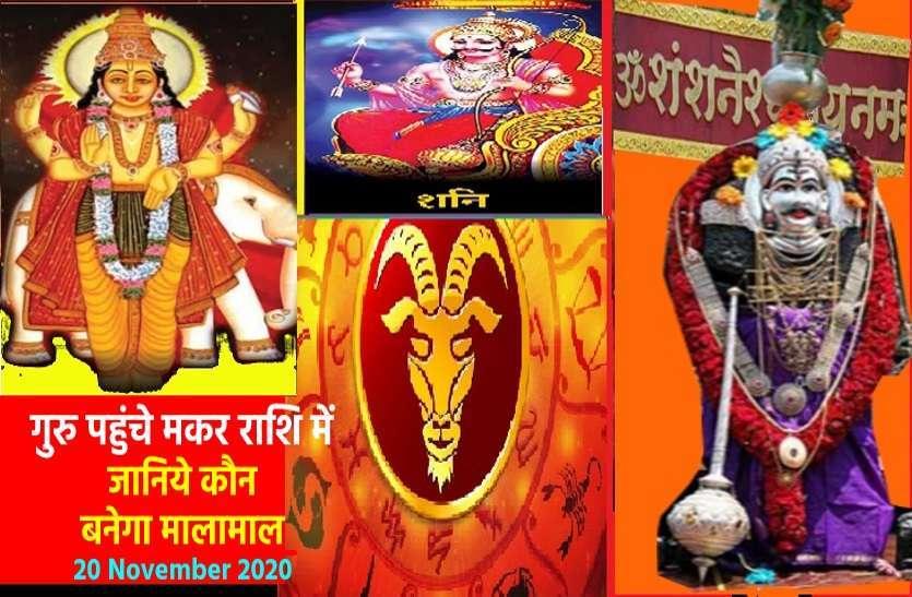 https://www.patrika.com/astrology-and-spirituality/guru-rashi-parivartan-impact-on-all-12-zodiac-signs-6529015/