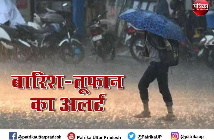 तूफान यास का असर, लखनऊ सुल्तानपुर में शुरू बारिश, मौसम विभाग ने दो दिनों के लिए तूफान का भी जारी किया अलर्ट