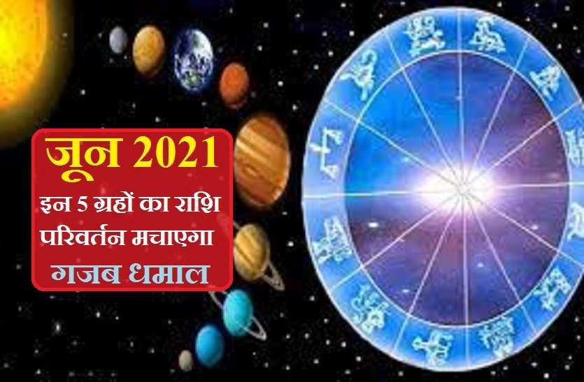 Rashi parivartan in June 2021: जून 2021 में ग्रहों का राशि परिवर्तन, जानें किस राशि वालें होंगे सबसे ज्यादा प्रभावित