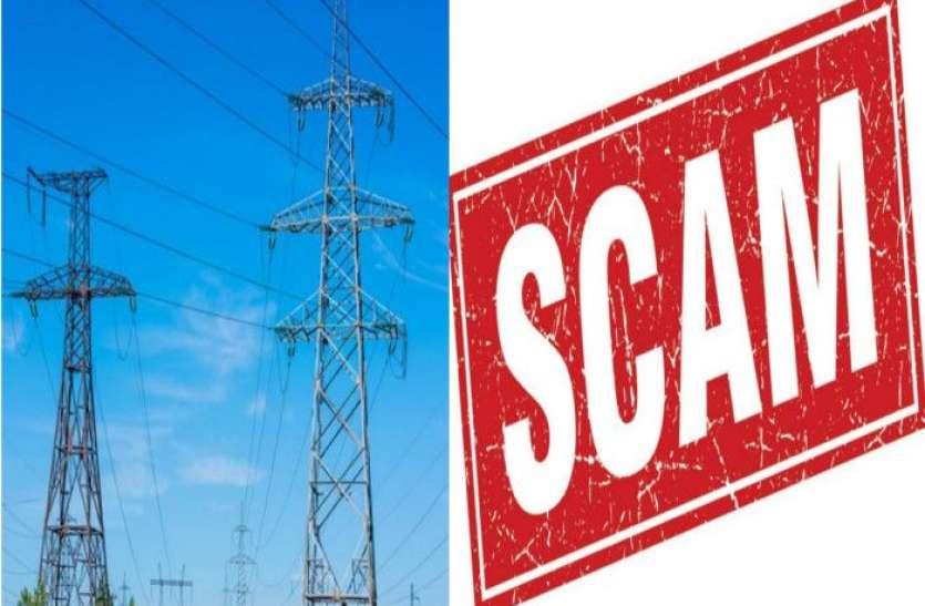 सपा शासन में बिजली विभाग में हुए 50 करोड़ रुपए से अधिक के घोटाले की जांच शुरू, प्राथमिक जांच में सामने आया यह