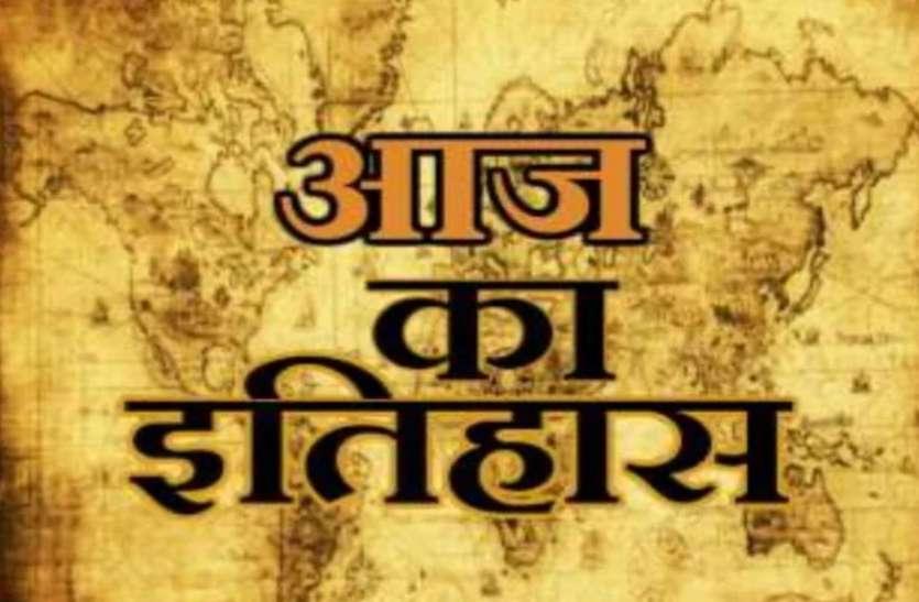 28 मई का इतिहास : नेपाल में 240 साल पुरानी राजशाही का अंत, जानिए आज की ऐतिहासिक घटनाएं