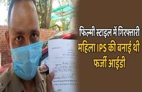 महिला IPS की फर्जी आईडी बनाकर भेजा था अश्लील मैसेज, फिल्मी स्टाइल में हुई गिरफ्तारी