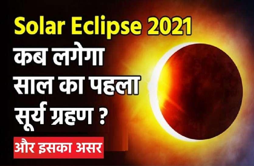 Solar Eclipse 2021 Date: जून में लगेगा 2021 का पहला सूर्यग्रहण, देश की राजनीति पर पड़ेगा इसका असर