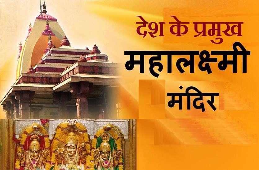 https://www.patrika.com/temples/top-and-famous-mahalakshmi-temples-of-india-6866947/
