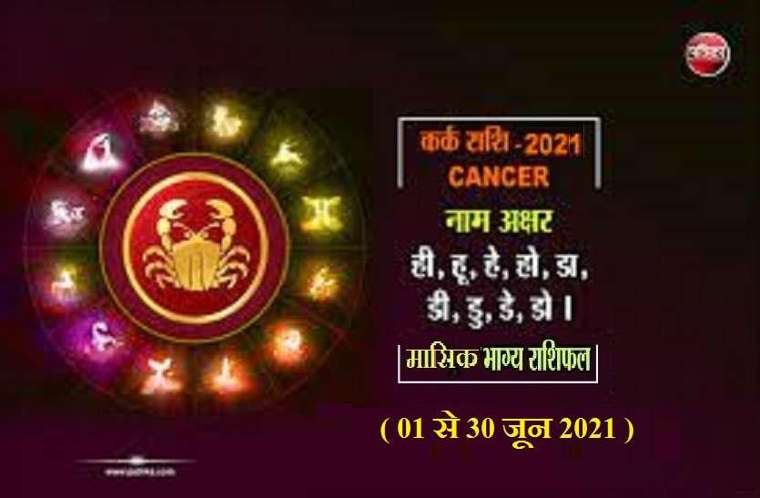 Monthly Horoscope (01 जून से 30 जून 2021): कर्क राशि वालों के लिए कैसा रहेगा जून का यह महीना